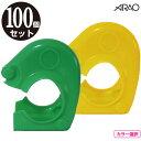 【クランプカバー】ソフトカバー 100個セット  イエロー ・ グリーン