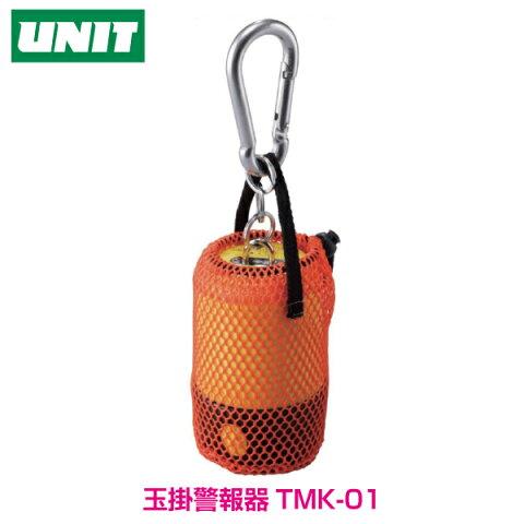 【送料無料】玉掛 玉掛警報器 TMK-01 大音量の警報音と音声がなり注意喚起!