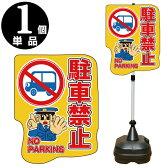 POPスタンドサイン 駐車禁止 ポリ台タイプ PSS-13SP 【飛び出し注意標識 駐車禁止 駐輪禁止 ポイ捨て禁止 通学路】