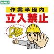 ワンタッチ取付標識 340-65A 作業半径内立入禁止<532P17Sep16>