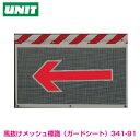 風抜けメッシュ標識 左矢印(反射タイプ) 341-91