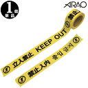 【立入禁止テープ】キケンテープ 60mm×50m巻(非粘着)4ヶ国語表記
