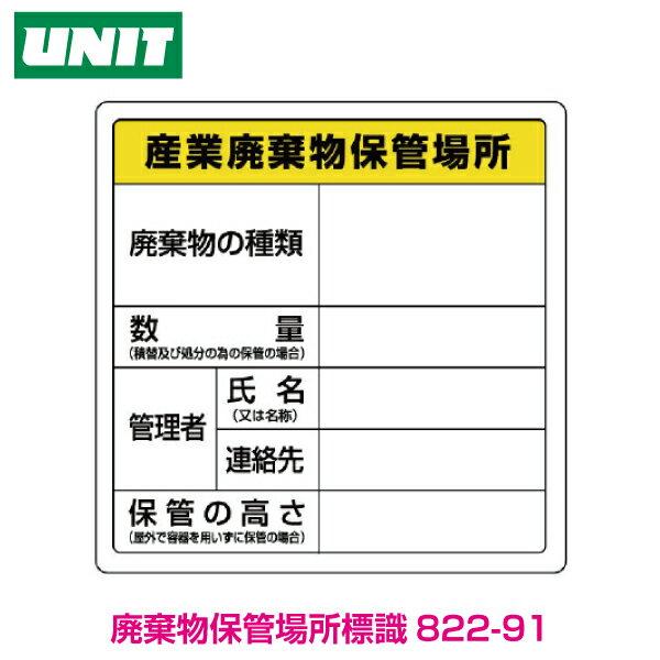 産業廃棄物保管場所 822-91 エコユニボード 600×600×2mm厚