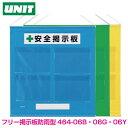 フリー掲示板防雨型A4横 青・緑・黄464-06B_Y_G