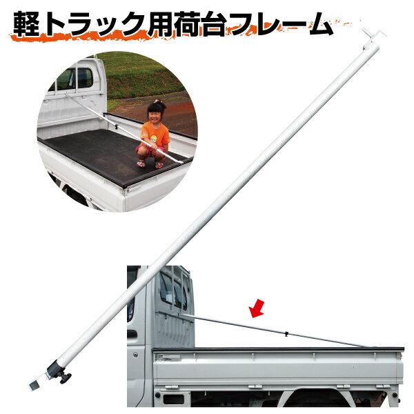 軽トラック用荷台フレーム アルミ製