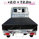 【大感謝祭ポイント5倍+クーポン】【送料無料】軽トラック 荷台シート 2.0m×2.2m ブラック