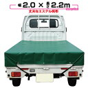 【送料無料】軽トラック 荷台シート エステル帆布 #6000 2.0m×2.2m グリーン 【軽トラック シート・トラックシート・軽トラック シートカバー・トラック 用品 軽トラシート】