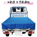 【送料無料】軽トラック 荷台シート 2.0m×2.2m ブルー 【軽トラック シート・トラックシート・軽トラック シートカバー】