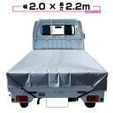 【送料無料】軽トラック 荷台シート 2.0m×2.2m シルバー 【軽トラック シート・トラックシート・軽トラック シートカバー・トラック 用品 軽トラシート】
