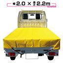 【送料無料】軽トラック 荷台シート 2.0m×2.2m イエロー 【軽トラック シート・トラックシート・軽トラック シートカバー・トラック 用品 軽トラシート】