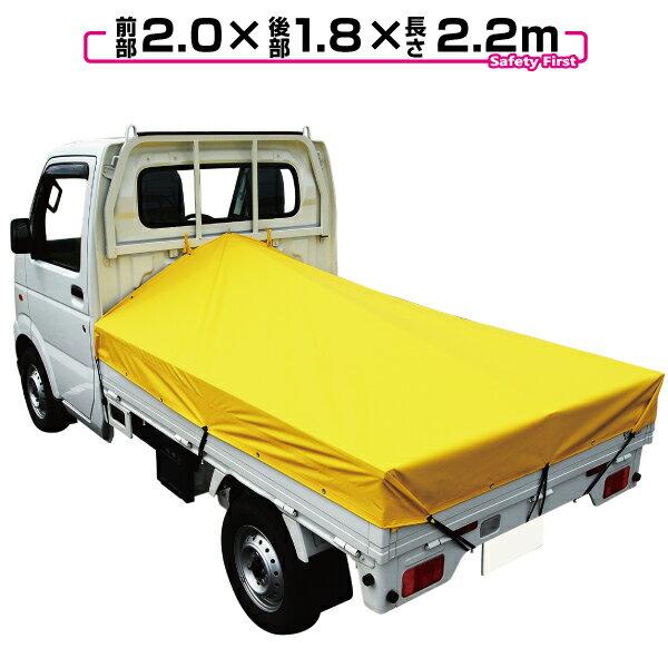【送料無料】軽トラック 荷台シート 前部2.0×...の商品画像
