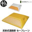 反射式 道路鋲 縁石鋲 セーフレーン 40個セット オレンジ又白をお選び下さい