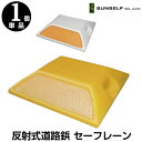 反射式 道路鋲 縁石鋲 セーフレーン 黄or白をお選び下さい