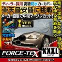 カーカバー 自動車カバー ボディカバー XXXLサイズ ボディーカバー