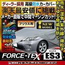 カーカバー ボディカバー ボディーカバー トヨタ プリウス用 自動車カバー ES3サイズ