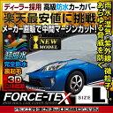 カーカバー 自動車カバー ボディカバー Lサイズ ボディーカバー 車 カバー body car cover