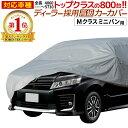 【クーポンで最大3000円OFF】 カーカバー ボディカバー...