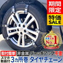 【クーポンで20%OFF】 タイヤチェーン 非金属 緊急用 非金属タイヤチェーン スノーチェーン 取...