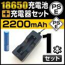 18650 リチウムイオン電池 1本 1個口 18650 充電器 2200mAh 電池・充電器セット 懐中電灯