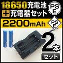 18650 リチウムイオン電池 2本 2個口 18650 充電器 2200mAh 電池・充電器セット 懐中電灯
