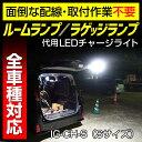 充電式投光器 LED トランクランプ ルームランプ ラッゲジランプ 代用 LEDライト イグナス ブリンガー ゼロワン 白色光 ノア ヴォクシー アルファード ベルファイア 等 全車種対応