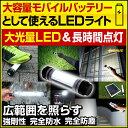 【5/30まで ポイント10倍】 【あす楽】 充電式投光器 ...