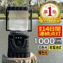 【クーポンで最大3000円OFF】 ランタン LEDランタン 懐中電灯 LED懐中電灯