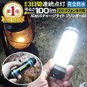 【クーポンで20%OFF】充電式投光器 懐中電灯 充電式 最...