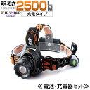 【クーポンで最大3000円OFF】 LEDヘッドライト ヘッドランプ 登山 防水 ヘッドライト le...