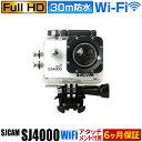 アクションカメラ SJCAM SJ4000wifi ウェアラブルカメラ FHD1080P 30m防水 Wi-Fi対応 GoProに匹敵するスペックのアクションカメラ