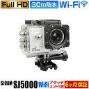 アクションカメラ SJCAM SJ5000wifi ウェアラブルカメラ FHD1080P 30m防水 Wi-Fi対応 GoProに匹敵するスペックのアクションカメラ