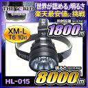 LEDヘッドライト led ヘッドランプ 登山 防水 【HL-015】