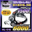 【クリアランスセール対象品】 LEDヘッドライト led ヘッドランプ 登山 防水 【HL-016】 【本体のみ】