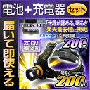 【あす楽】 LEDヘッドライト ヘッドライト led ヘッドランプ 懐中電灯 防水 登山 強力 防災 【電池・充電器セット】