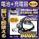 LEDヘッドライト led ヘッドランプ 登山 防水 ヘッドライト【HL-016】 【電池・充電器セ...