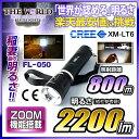 LED懐中電灯 最強 充電式 防水 フラッシュライト 強力 LEDライト【FL-050】