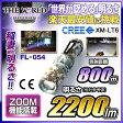 LED懐中電灯 フラッシュライト 最強 充電式 防水 強力 LEDライト【FL-054】