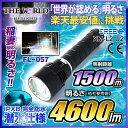 懐中電灯 LED懐中電灯 最強 充電式 防水 フラッシュライト 潜水 防災 強力 LEDライト【FL-057】【本体のみ】