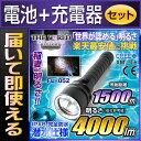 【あす楽】 LED懐中電灯 防水 最強 充電式 潜水 フラッシュライト 強力 防災 LEDライト【FL-052】【電池・充電器セット】