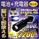 LED懐中電灯 最強クラス 充電式 防水 強力 防災 フラッシュライト LEDライト【FL-026】【電池・充電器セット】 【あす楽】