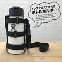 【クーポンで最大1000円OFF】 ボトルホルダー 水筒ホル...