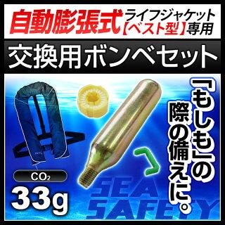 交換用ボンベセット自動膨張式ライフジャケットベストタイプ用33gガスボンベ<対応製品:klj-va>