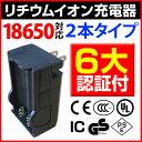 18650リチウムイオンバッテリー 充電器 2本充電 懐中電灯