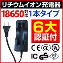 18650リチウムイオンバッテリーを充電できる充電器!18650リチウムイオンバッテリー 充電器 1本充電