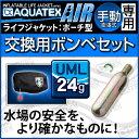 アクアテックス エアー 手動膨張式 ポーチタイプ用交換ボンベセット 24gガスボンベ ライフジャケット