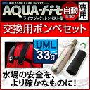 アクアテックス アクアフィット 自動膨張式 ベストタイプ用交換ボンベセット 33gガスボンベ ライフジャケット