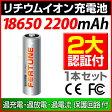 18650リチウムイオンバッテリー 2200mAh 1本セット 懐中電灯