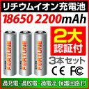 18650リチウムイオンバッテリー 2200mAh 3本セット 懐中電灯