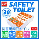 非常用簡易トイレ 30回セット SAFETY TOILET ...