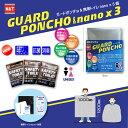 携帯トイレ GUARD PONCHO&SAFETY TOILET nano×3個セット ガードポンチョとセーフティート